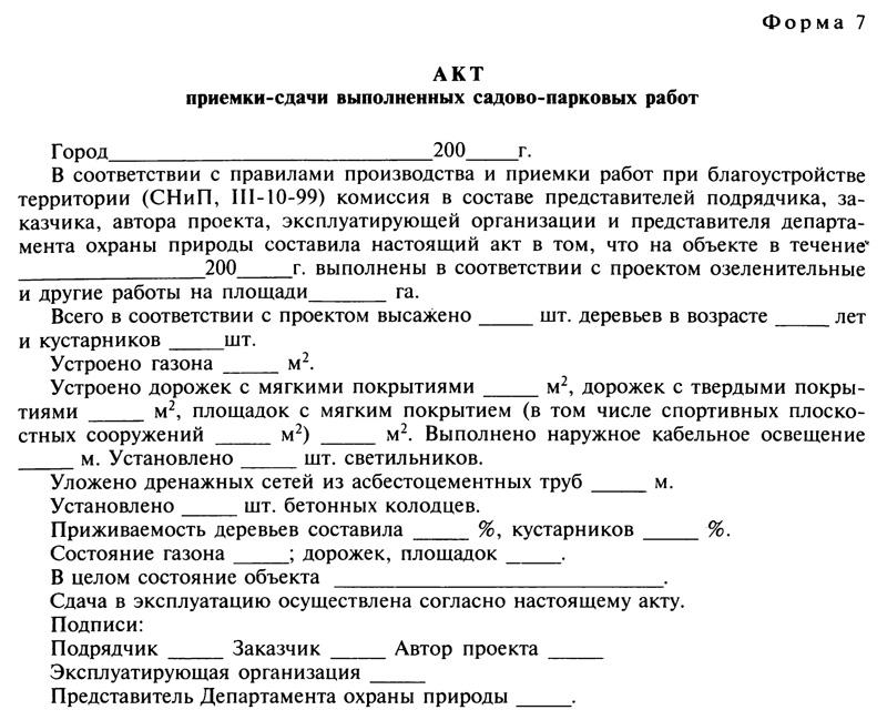 образец приказа о назначении комиссии по приемке объекта в эксплуатацию - фото 3