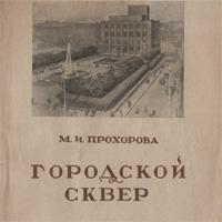 Городской сквер. Милица Прохорова. 1946
