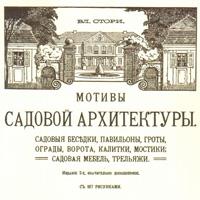 «Мотивы садовой архитектуры», Стори В.Г., С.-Петербург, 1911